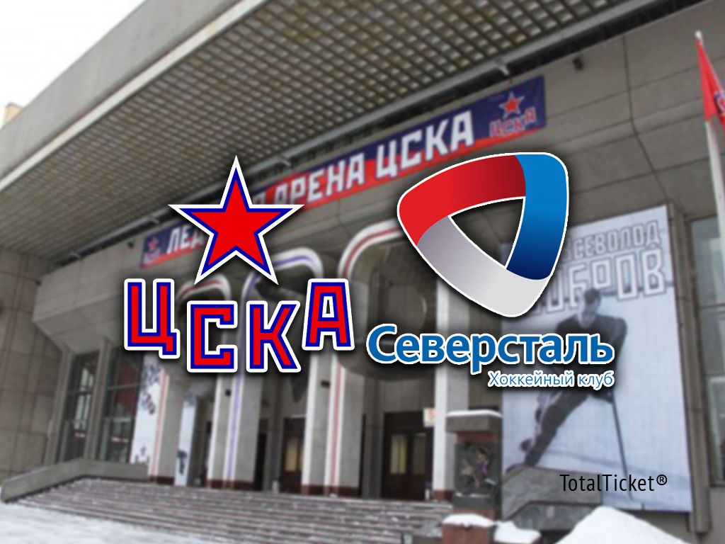 ЦСКА - Северсталь 11 сентября 2016
