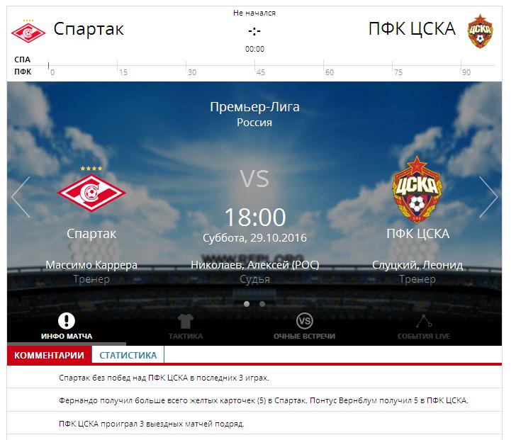 Дерби Спартак - ЦСКА 29 октября 2016 года