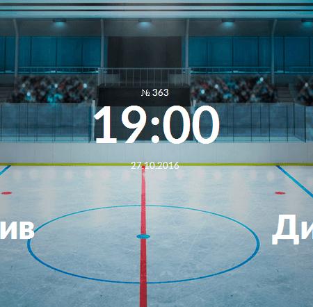 Локомотив - Динамо Минск