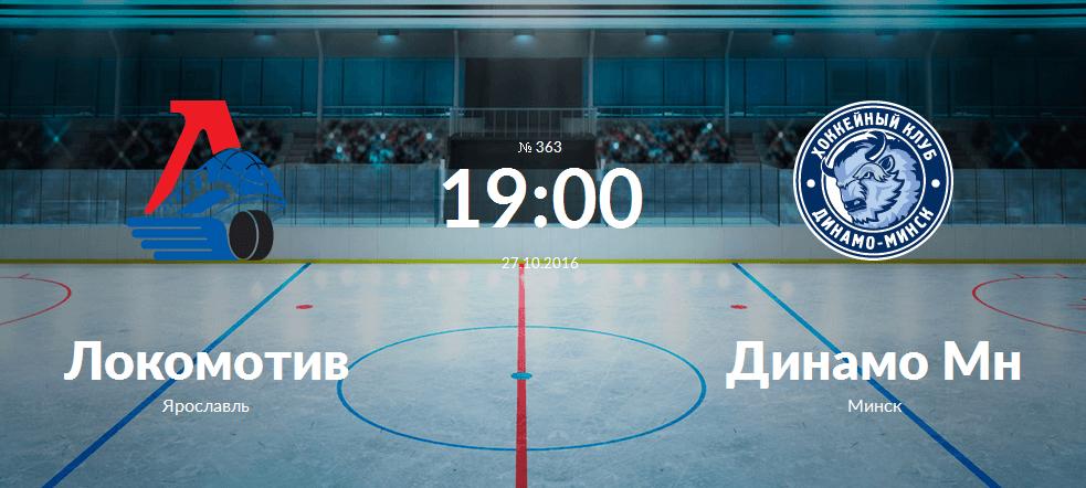 Локомотив ярославль динамо москва прогноз на матч