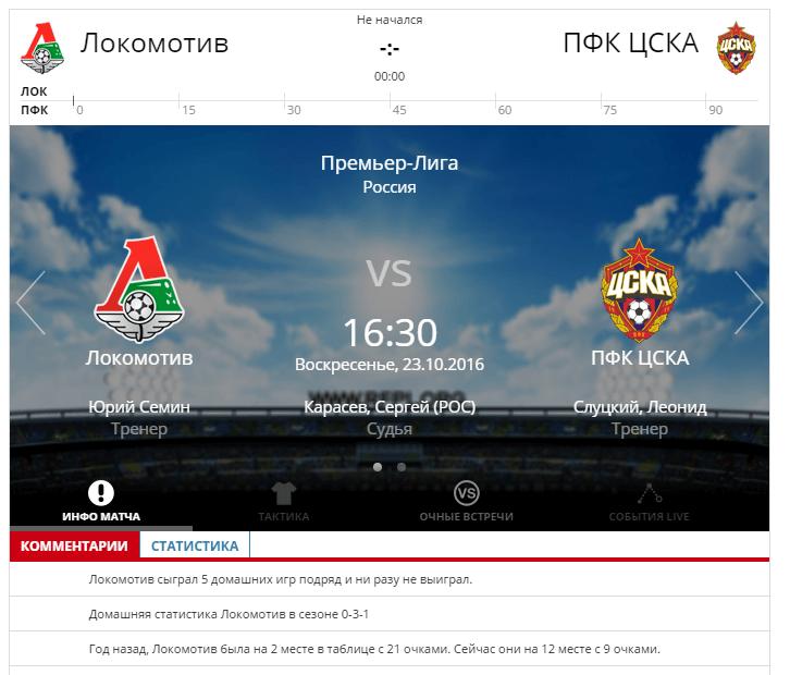 Локомотив - ЦСКА 22 октября 2016 года