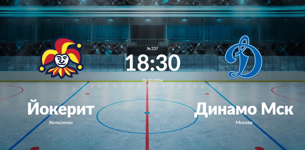 Йокерит - Динамо Москва 5 октября 2016 года