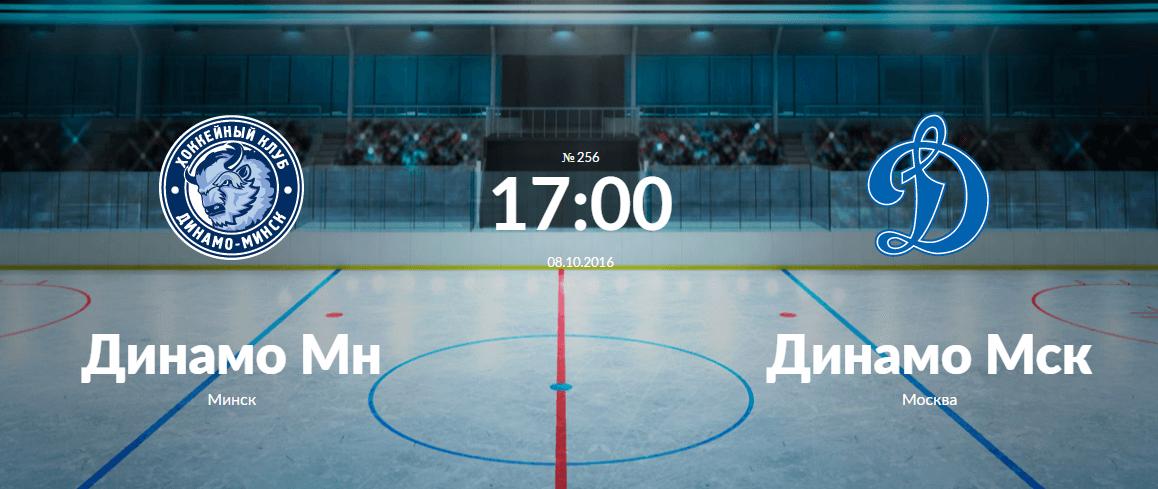 Динамо Минск - Динамо Москва