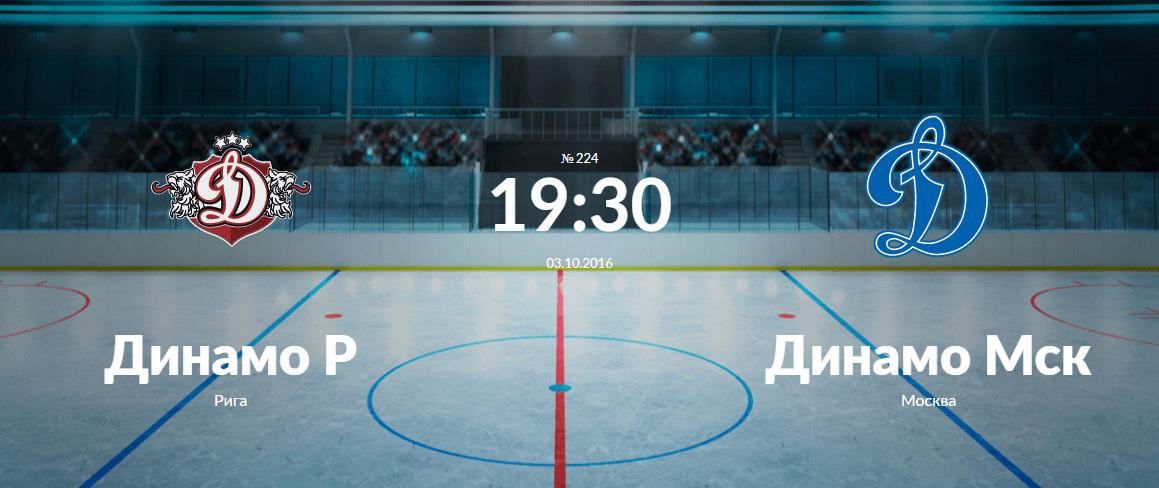 Динамо Рига - Динамо Москва 3 октября 2016 года