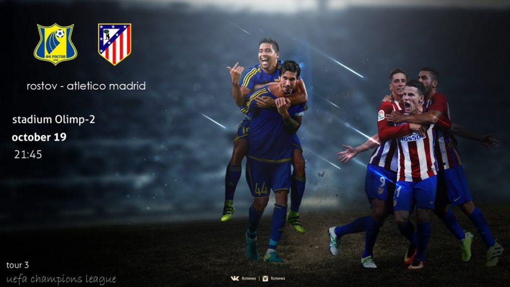 Ростов - Атлетико Мадрид 19 октября 2016 года