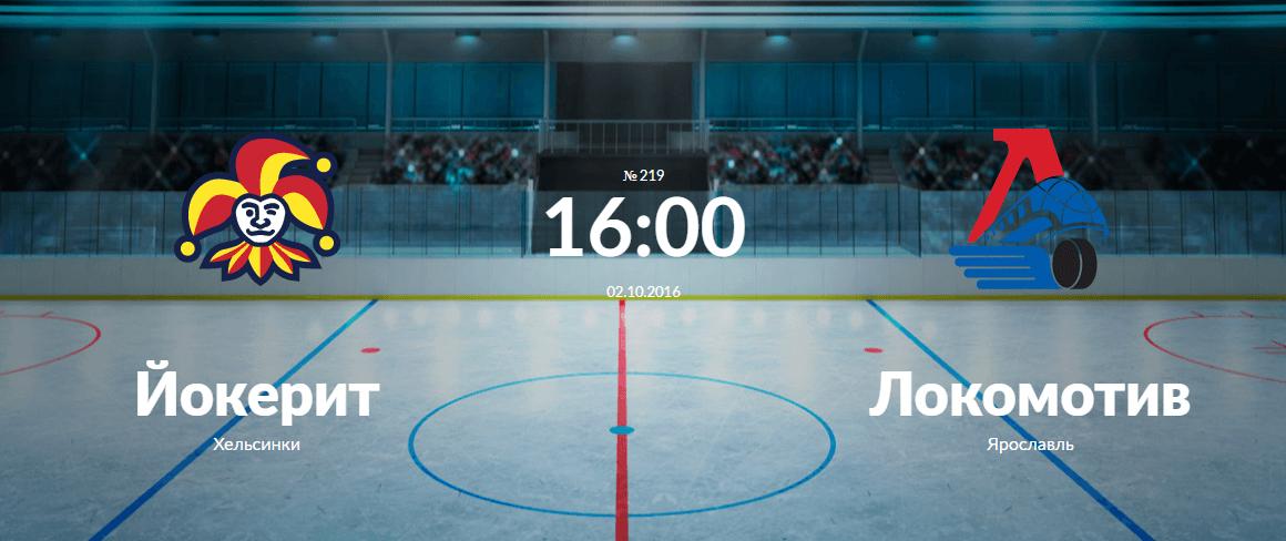 Йокерит - Локомотив 2 октября 2016 года