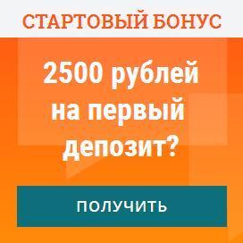Бонус 2500 рублей в Пари-Матч