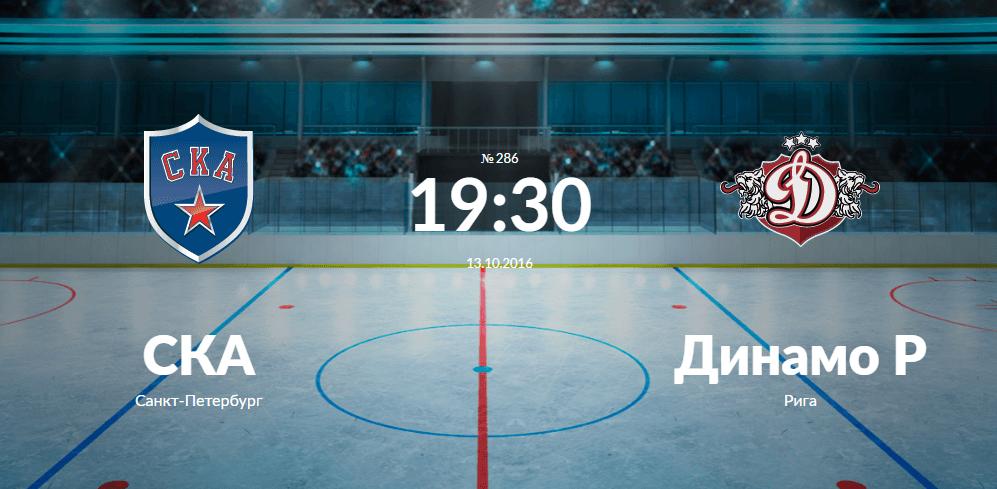 СКА - Динамо Рига 13 октября 2016 года