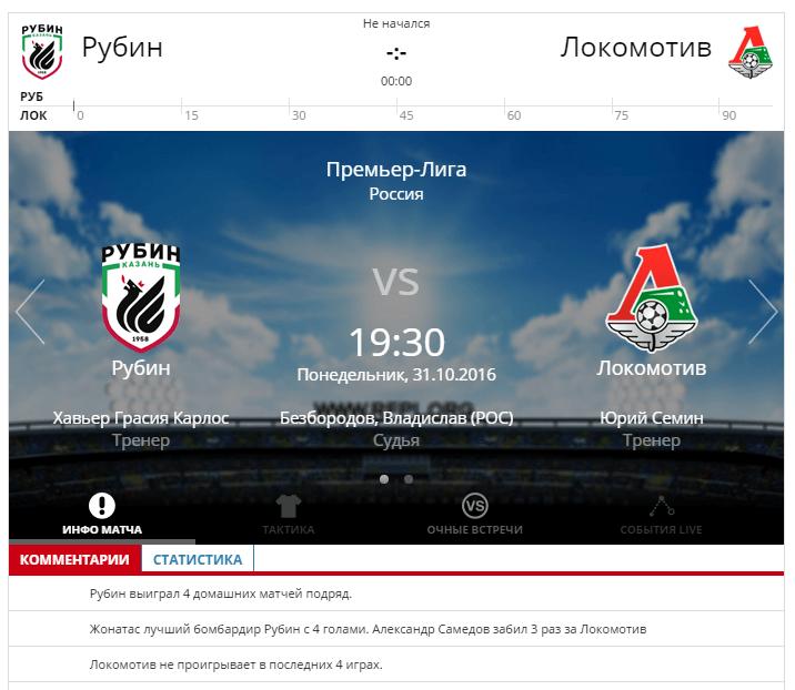 Рубин - Локомотив 31 октября 2016 года