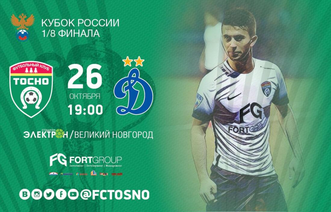 Тосно - Динамо Москва 26 октября 2016 года Кубок России