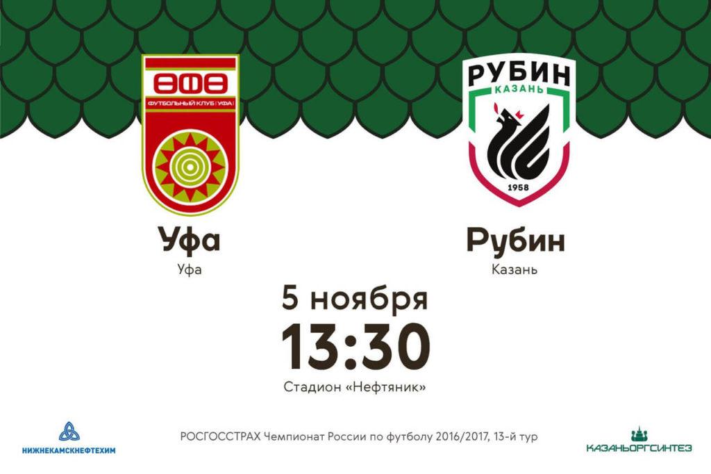 Уфа - Рубин 5 ноября 2016 года анонс матча РФПЛ