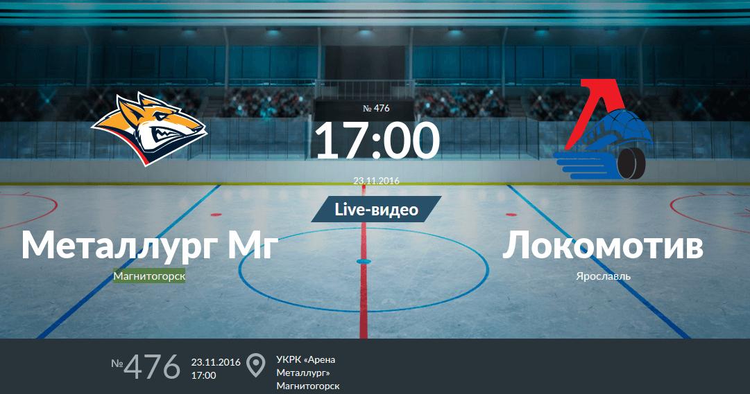 Металлург - Локомотив 23 ноября 2016 года