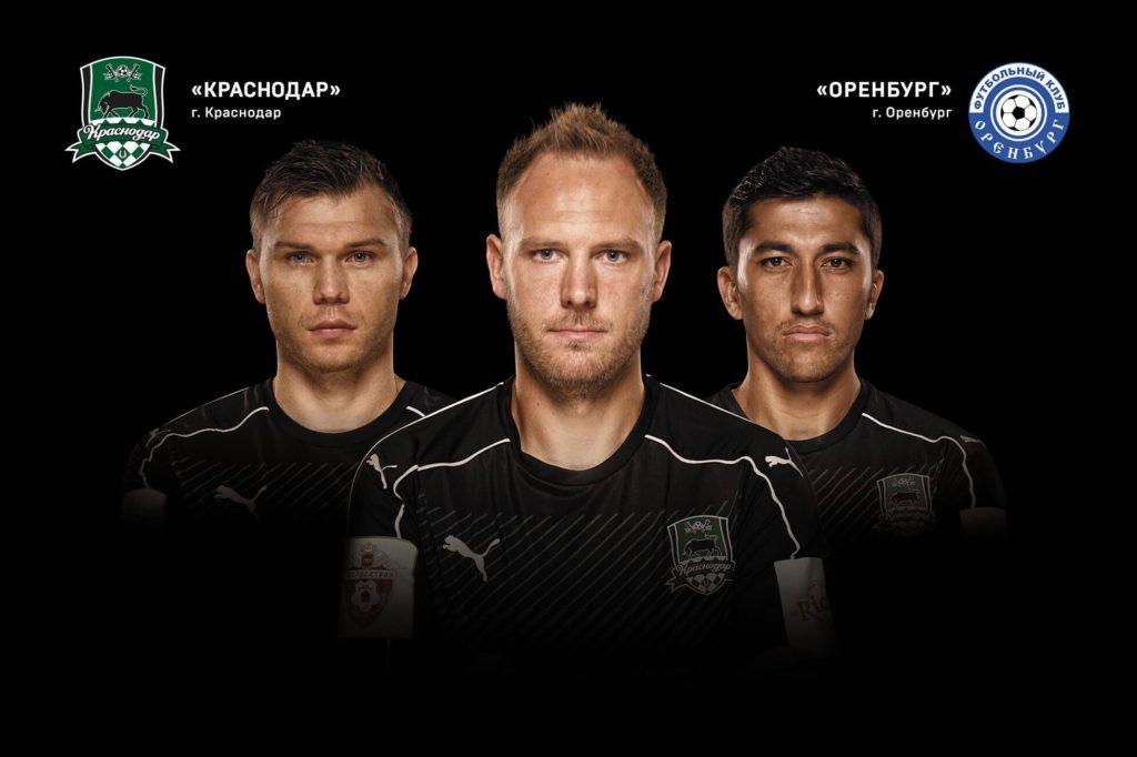 Краснодар - Оренбург 6 ноября анонс матча