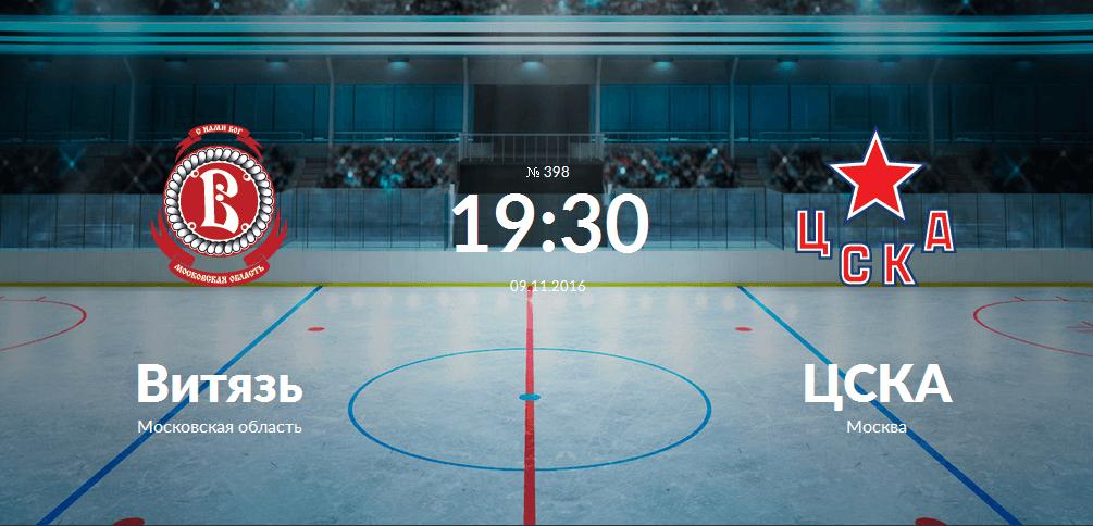 Витязь - ЦСКА 9 ноября 2016 года анонс матча