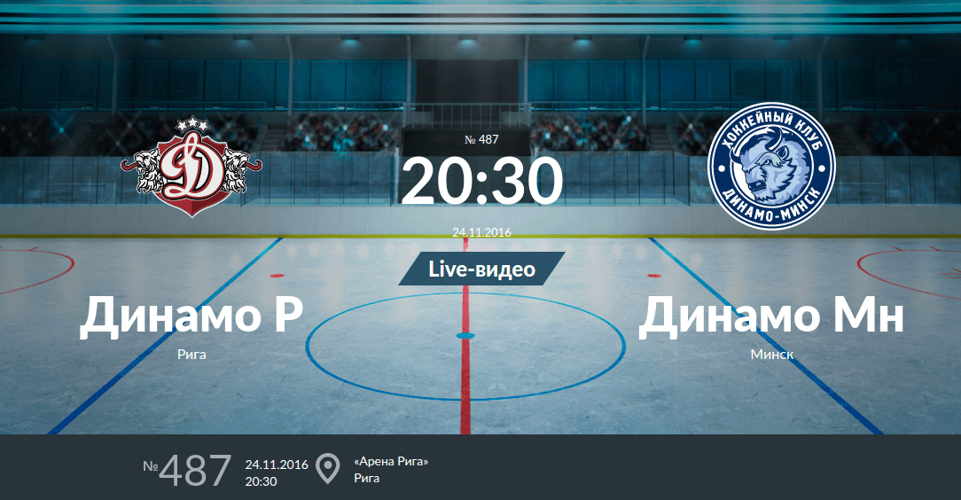 Динамо Рига - Динамо Минск 24 ноября 2016 года