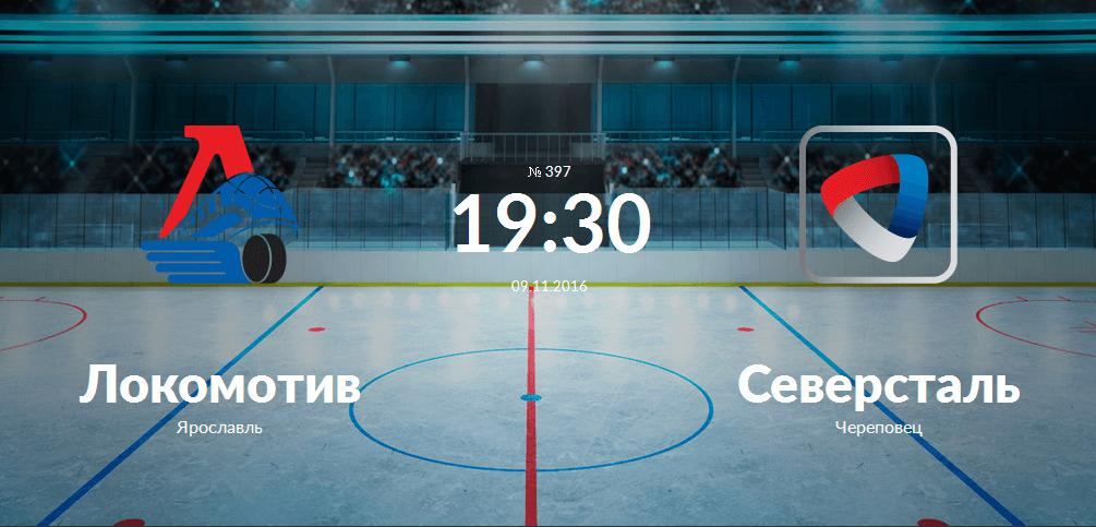 Локомотив - Северсталь 9 ноября КХЛ