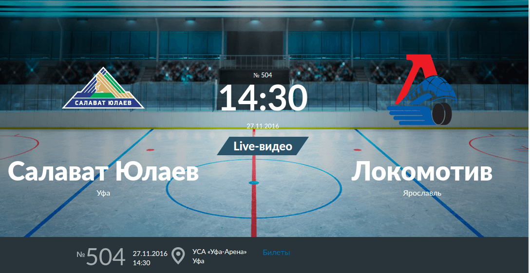 Салават Юлаев - Локомотив 27 ноября 2016 года