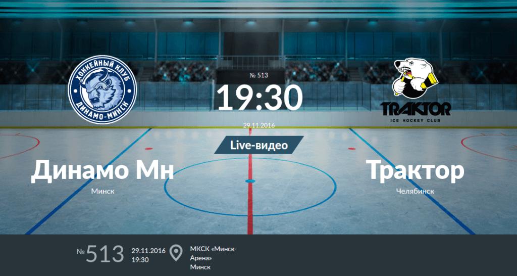 Динамо Минск - Трактор 29 ноября 2016 года
