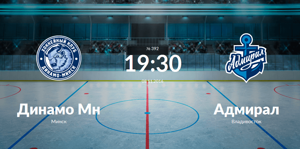 Динамо Минск - Адмирал 8 ноября 2016 года