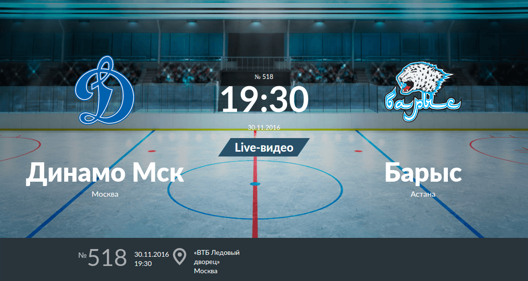 Динамо Москва - Барыс 30 ноября 2016 года