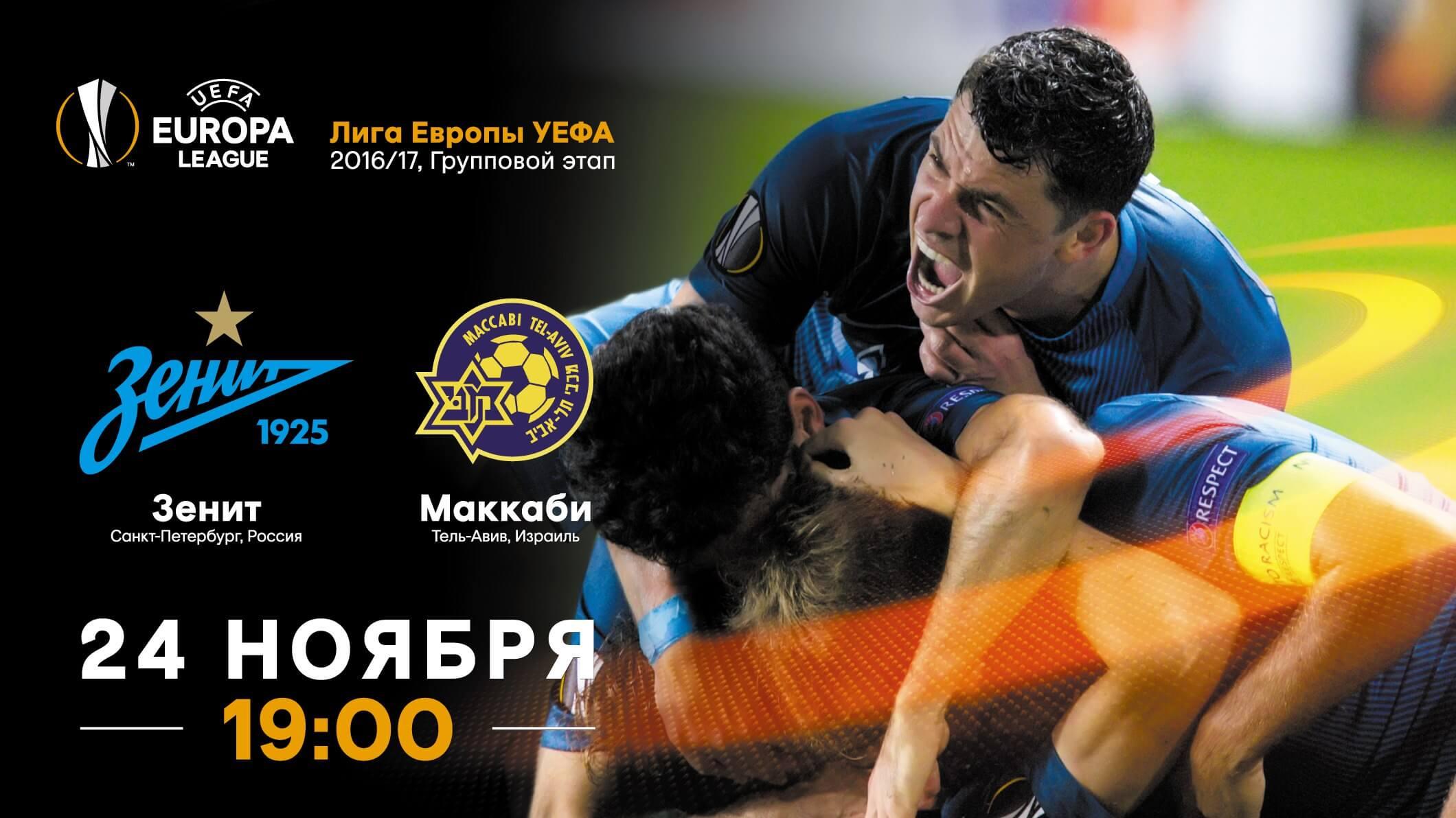 Прогноз на матч Зенит - Маккаби Тель-Авив