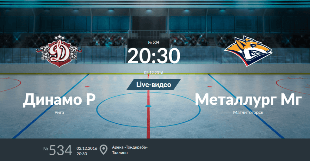 Динамо Рига - Металлург Магнитогорск 2 декабря 2016 года