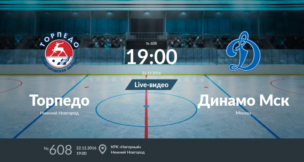 Торпедо - Динамо Москва анонс игры 22 декабря 2016 года