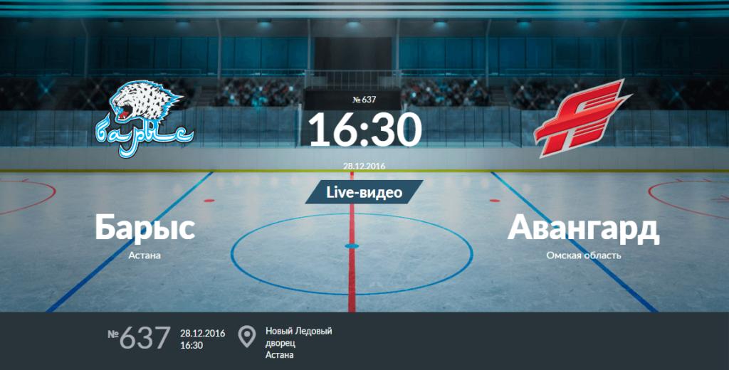 Барыс - Авангард анонс матча 28 декабря 2016 года
