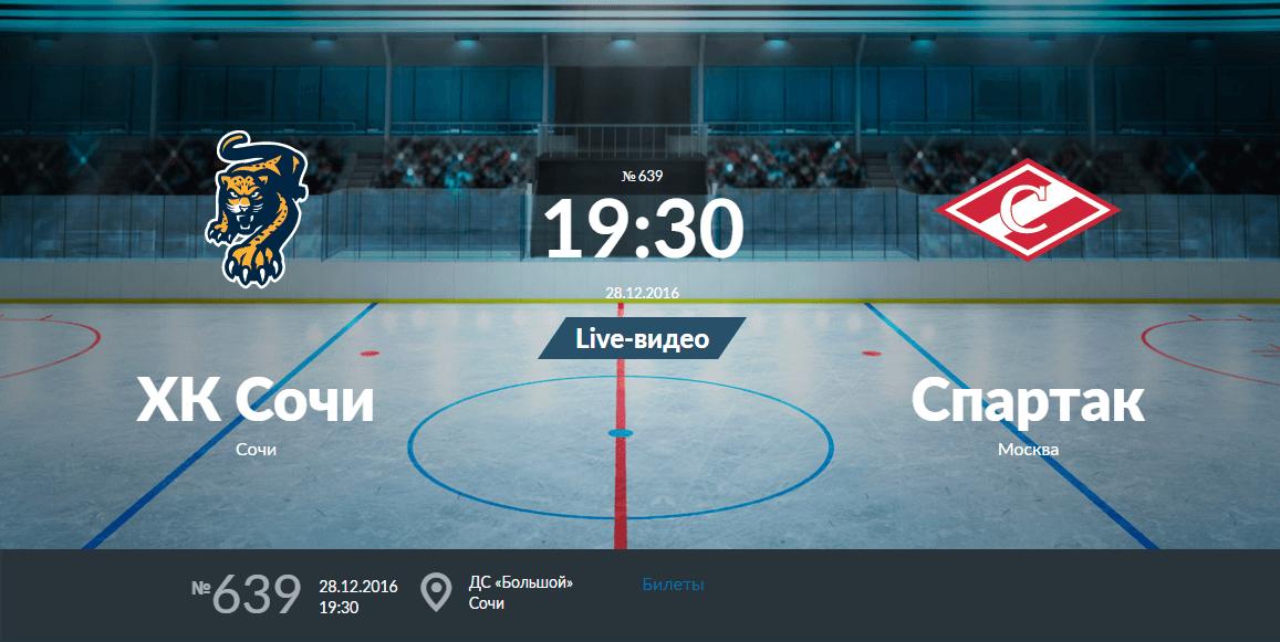 ХК Сочи - Спартак 28 декабря 2016 года