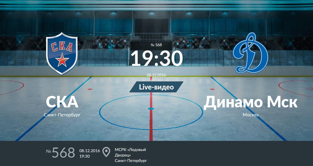СКА - Динамо Москва 8 декабря 2016 года