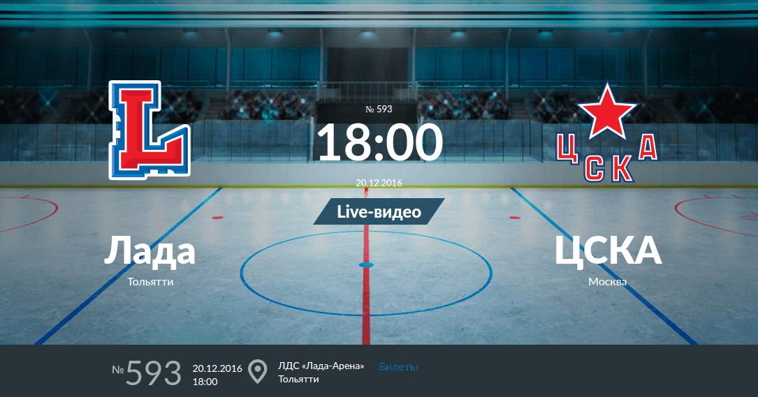 Лада - ЦСКА 18 декабря 2016 года