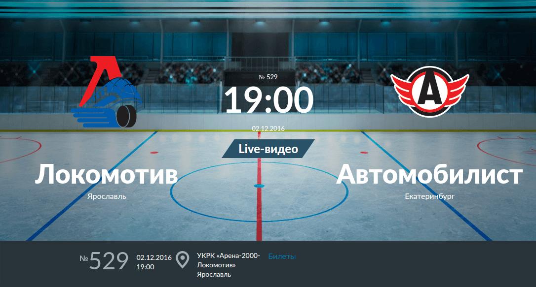 Локомотив - Автомобилист 2 декабря 2016 года