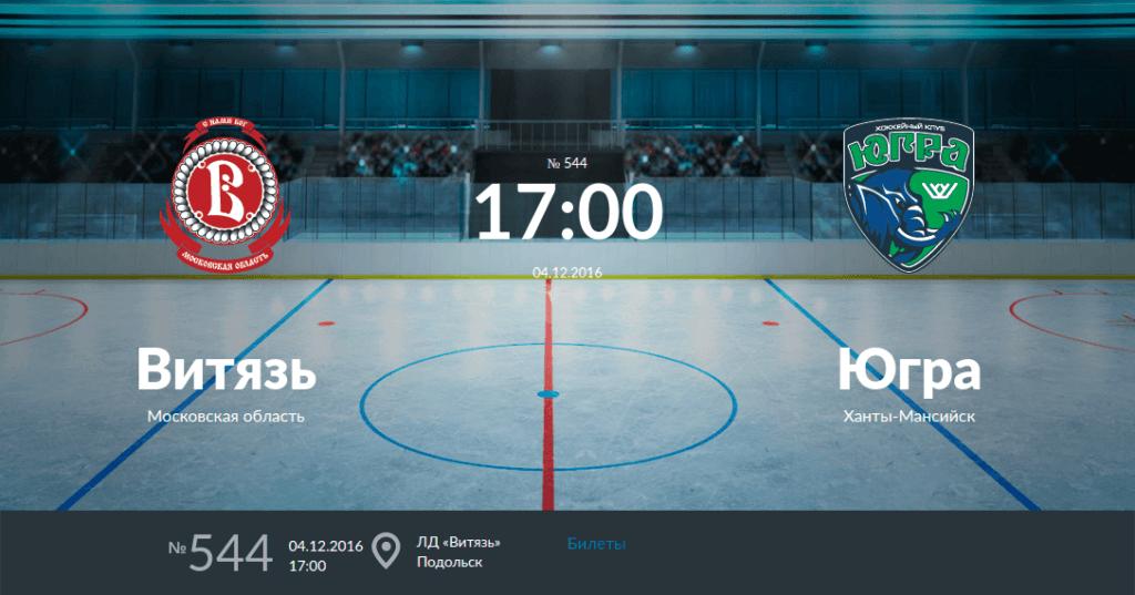 Витязь - Югра 4 декабря 2016 года анонс матча