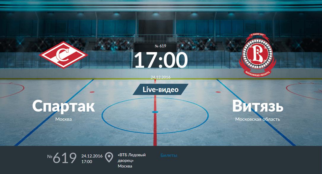 Спартак - Витязь 24 декабря 2016 года