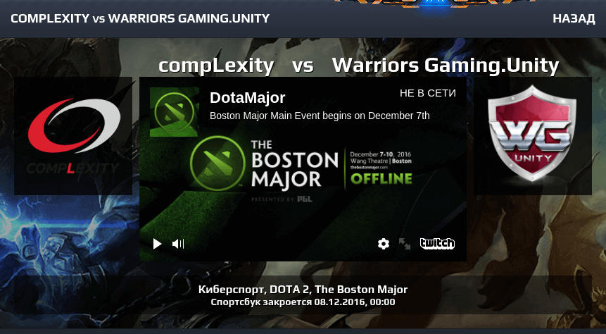 compLexity - WarriorsGaming 7 декабря 2016 года