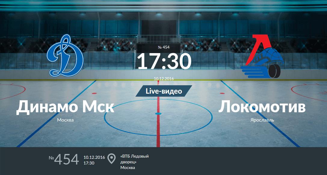 Динамо Москва - Локомотив 2016 10 декабря анонс матча КХЛ