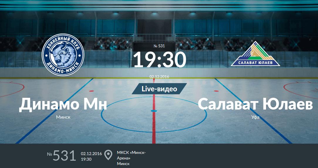Динамо Минск - Салават Юлаев 2 декабря 2016 года