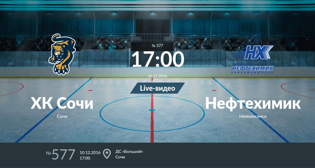 Сочи - Нефтехимик 10 декабря 2016 года анонс матча КХЛ