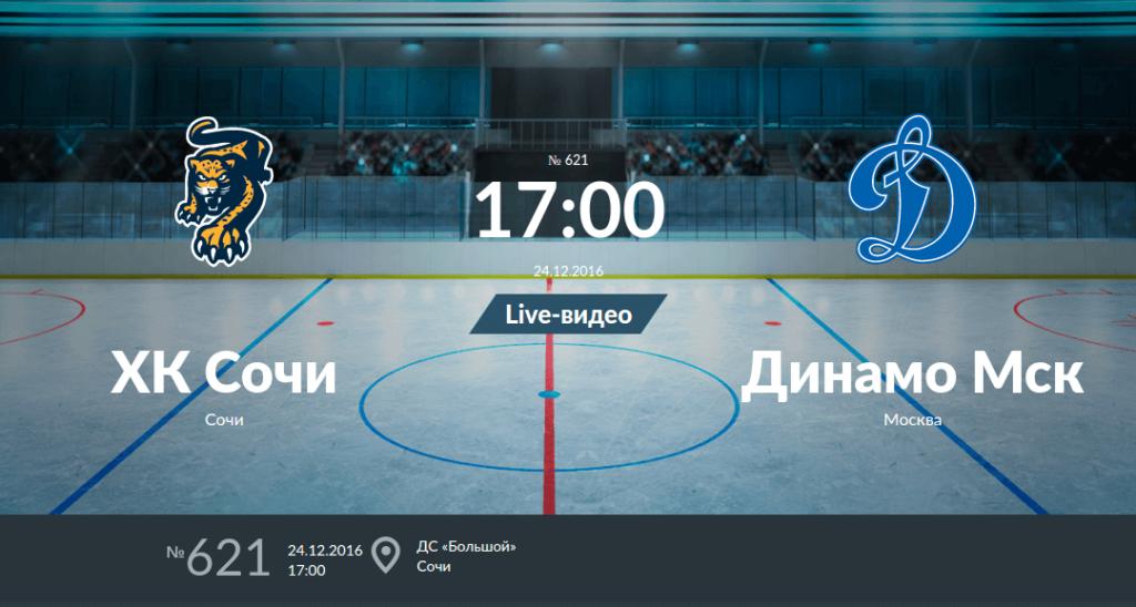 ХК Сочи - Динамо Москва 24 декабря 2016 год анонс игры