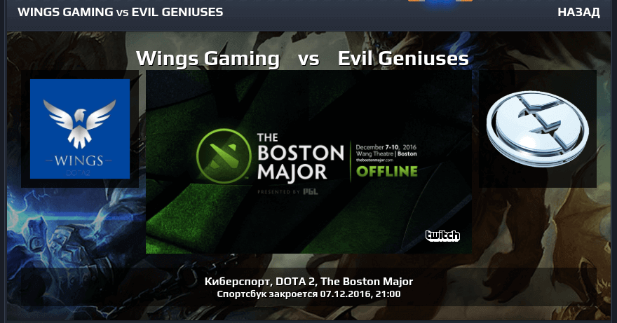 Wings Gaming - Evil Geniuses 7 декабря 2016 года
