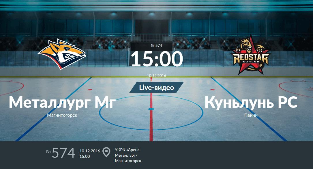 Металлург Магнитогорск - Куньлунь Ред Стар 10 декабря анонс матча КХЛ
