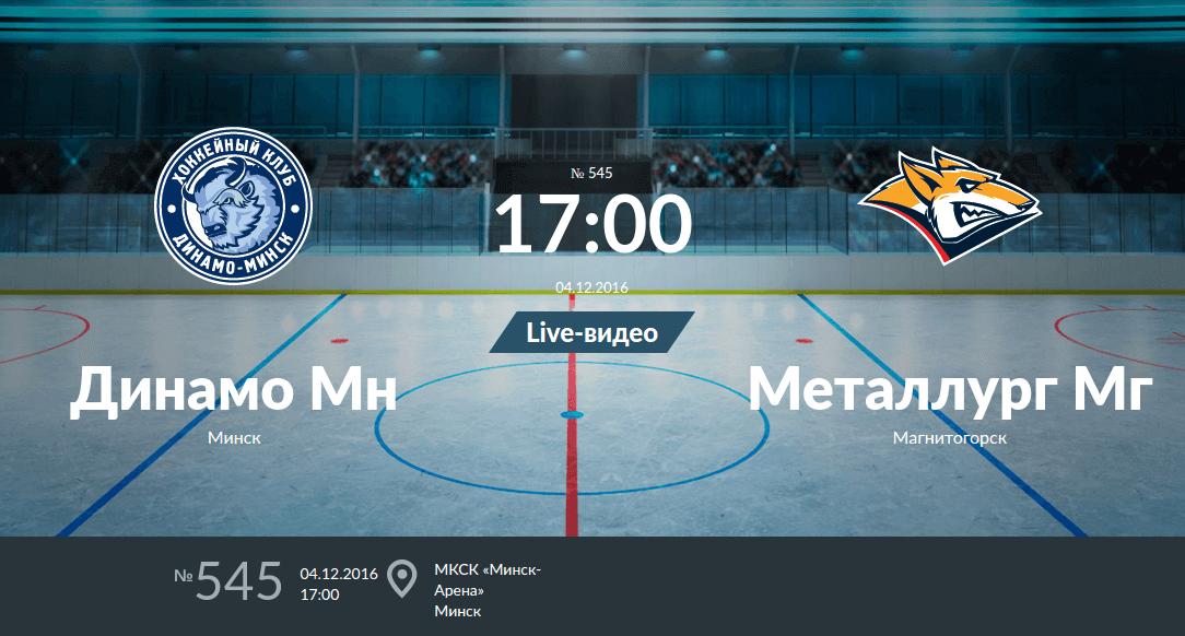 Динамо Минск - Металлург Магнитогорск 4 декабря 2016 года