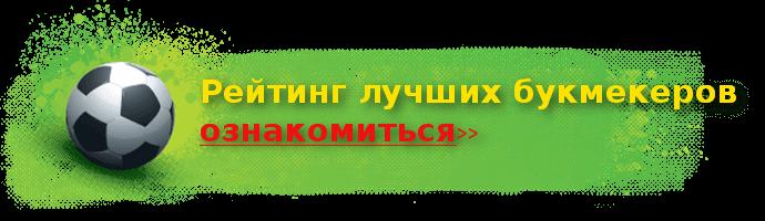 Рейтинг букмекерских контор Владивостока - мнение экспертов