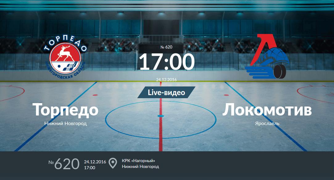 Торпедо - Локомотив