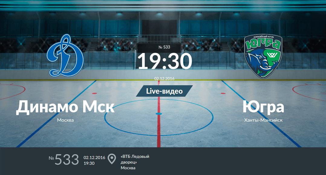 Динамо Москва - Югра 2 декабря 2016 года