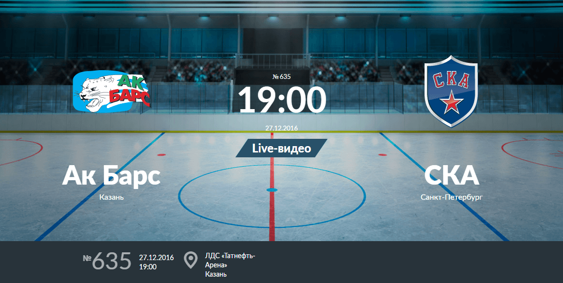 Ак Барс - СКА анос матча 27 декабря 2016 года