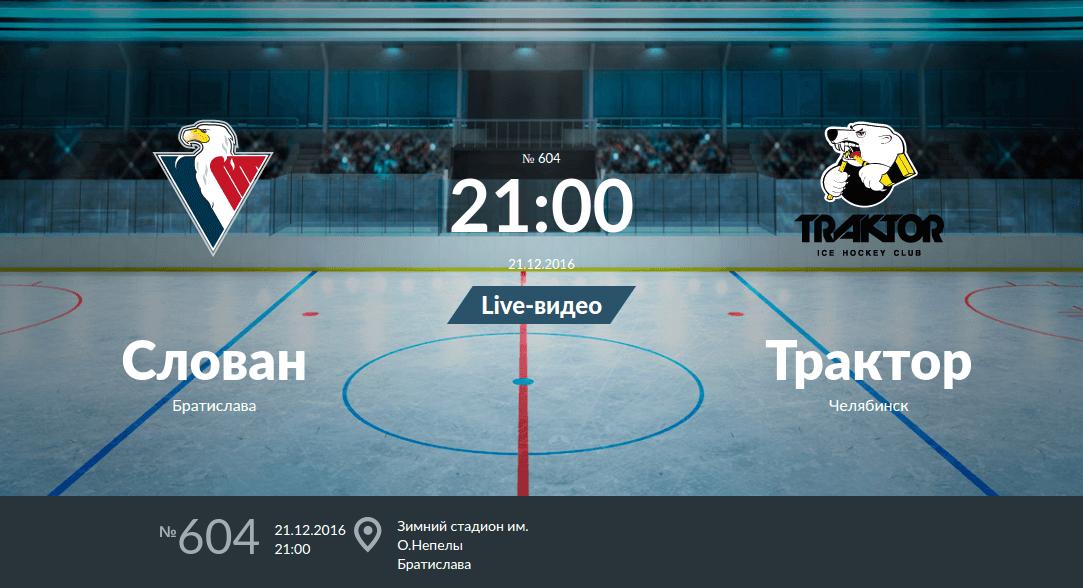 Слован - Трактор 21 декабря 2016 года анонс матча КХЛ
