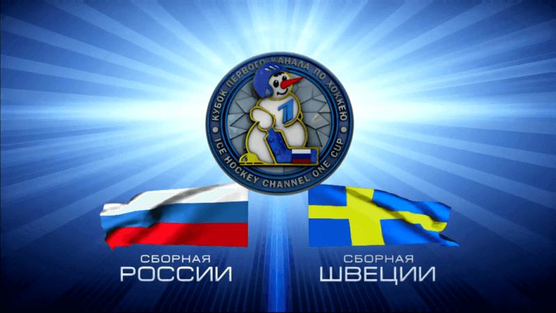 Швеция - Россия 15 декабря 2016 года