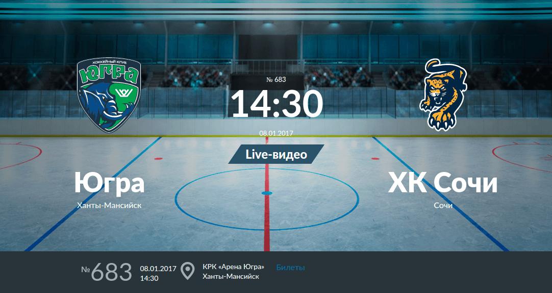 Анонс игры 8 января 2017 года Югра - Сочи