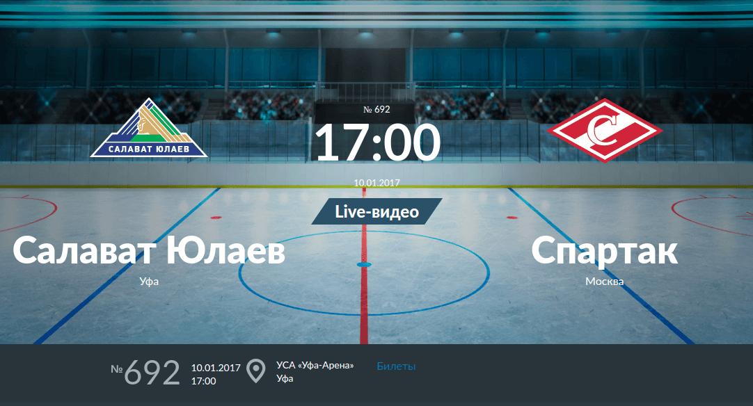 Анонс игры Салават Юлаев - Спартак 10 января 2017 года